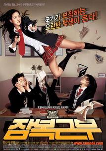 韩国电影 校园卧底的介绍和下载