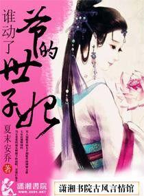 求ps高手帮忙设计一本小说的封面,名字叫, 毒医傲世一冷傲毒医桃花朵朵 ,作者,冰舞凌月