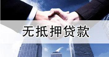 企业贷款贷款(个人经营性贷款与企业)