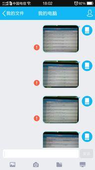 QQ手机传文件给电脑发送失败怎么自动重发
