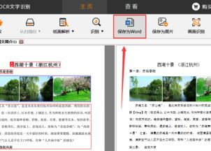 文字识别软件将图片转换成Word文字的方法