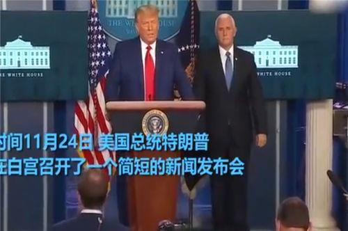 拒绝记者提问特朗普现身白宫发表讲话我想祝贺每一个人