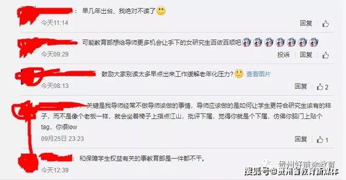 大学导师将有决定硕博士能否毕业的自主权网友们炸锅了