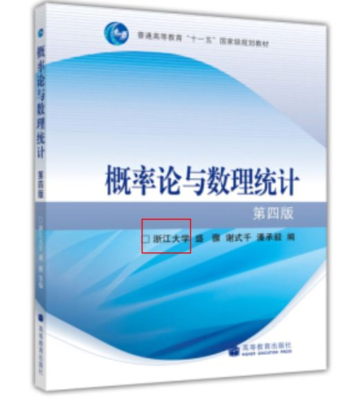 二手正版包邮浙大四版概率论与数理统计浙大第四版教材习题