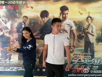 赵又廷带老婆高圆圆看《痞子2》