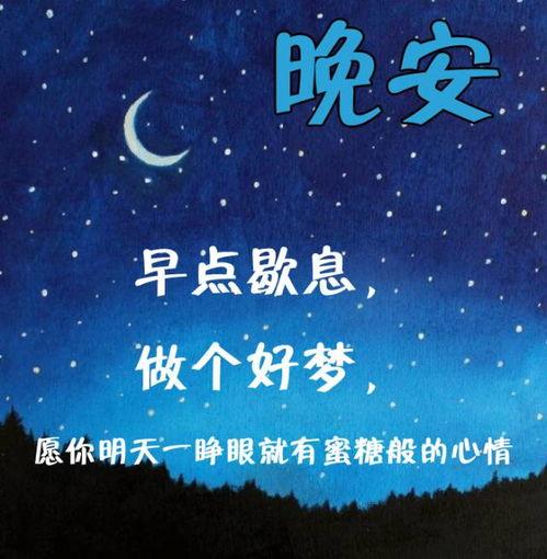 晚安正能量句子和图片(晚安正能量句子和图片)