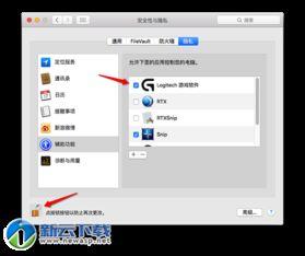 罗技G502鼠标驱动Mac版下载 罗技G502驱动Mac版下载 8.89.38 官方版 新云软件园
