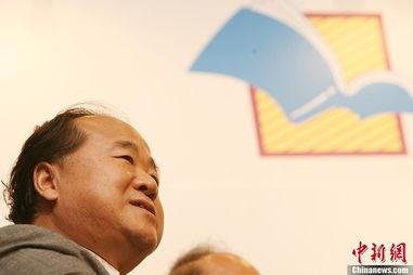 中国首位诺贝尔文学奖得主 莫言