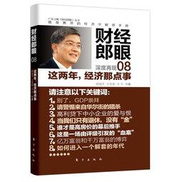 财经郎眼06我们的诚信与危机广东卫视财经郎眼丛书