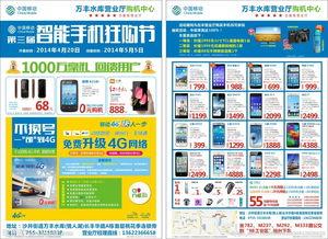 中国移动营业厅4G图片