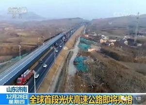 全球首段光伏高速公路亮相济南路面可转化太阳能