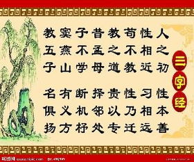 三字经全文(《三字经》全文)