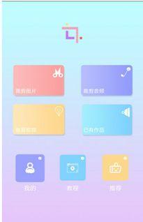 裁剪切视频破解软件 裁剪切视频 V2.4 安卓中文版