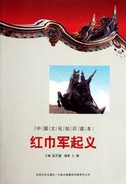 中国文化知识读本 红巾军起义