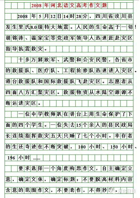 2006高考河北省作文