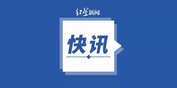 黑龙江哈尔滨新增10例确诊病例新增31例无症状感染者