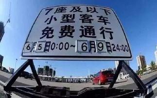 国庆长假高速免费通行