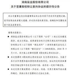 中国产盐地及盐业股票有哪些?