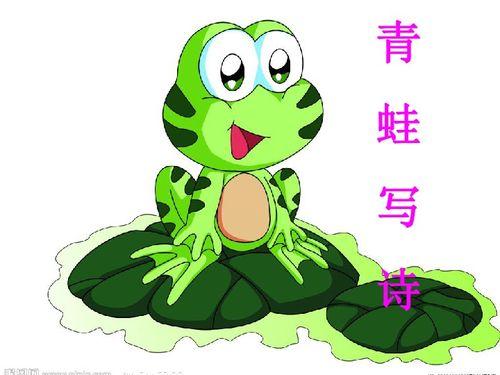 关于青蛙呱叫的诗句