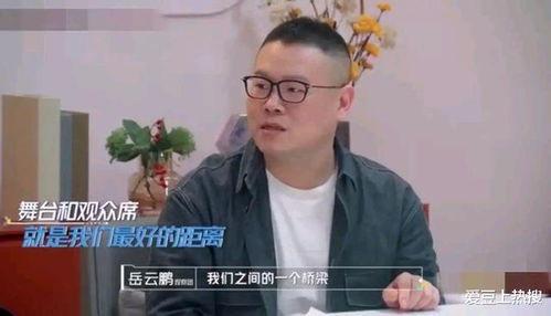 岳云鹏拒绝王菲好友申请自曝甘愿当观众,在台下好好欣赏偶像