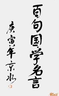關于中醫的名句書法