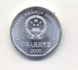 由于2000年发行的菊花1角由于从未流通,单枚售价最高.