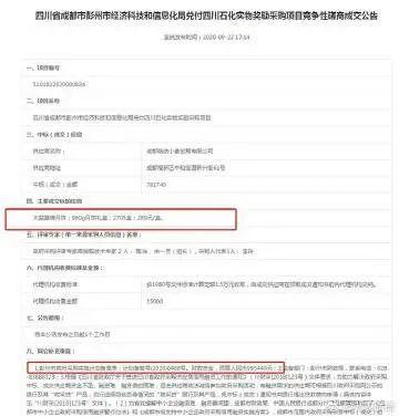 四川一政府部门78万采购月饼称为了奖励四川石化