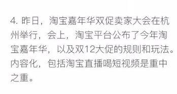 淘宝公布2018嘉年华及双12的规则和玩法,直播短视频是重中之重