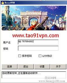 猎豹VPN,天鱼VPN,白金VPN,易达VPN黄页88网