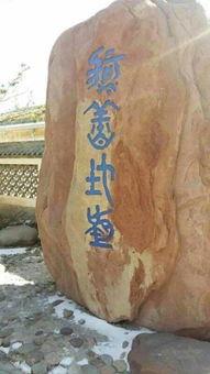 这石头四字词有什么