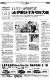 赵作海案中无头尸案告破三名涉案嫌犯落网