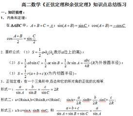 正弦余弦定理知识总结