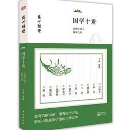 国学十讲追溯中国人精神之源