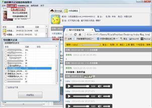 微信聊天恢复软件 微信聊天记录删除恢复软件 v2.2 官方版
