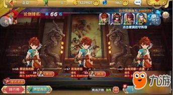 射雕英雄传手游华山论剑阵容推荐分享