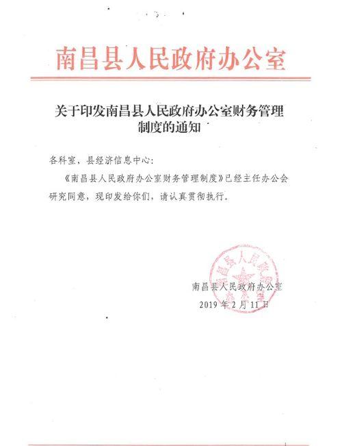 县环保局财务管理制度