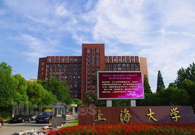 上海大学考研有哪些专业6 成人高考