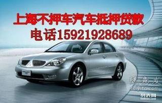 上海汽车贷款(馨提示贷款需谨慎,)