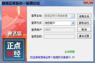 渤海证券5万元资金交易佣金最低能降到多少
