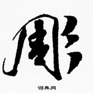 米芾楷书(米芾书法的艺术特点)