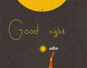 晚安的含义 晚安是什么意思