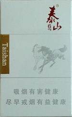 泰山烟价格表和图片细(山东的泰山香烟一共有多少种?)