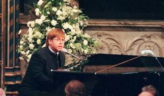 戴安娜王妃葬礼上的艾尔顿·约翰