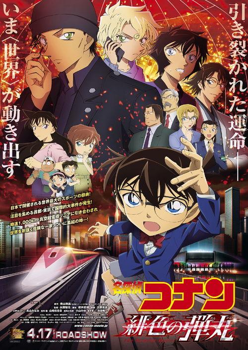 《名侦探柯南:绯色的子弹》海报