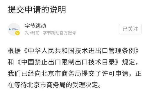 字节跳动已提交技术出口许可申请正等待北京商务局受理