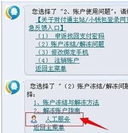 腾讯的客服电话(QQ客服人工服务电话)