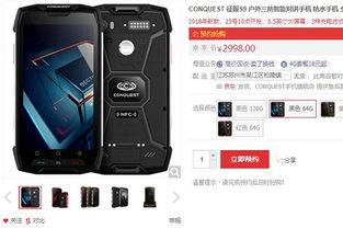 征服S9三防手机上市 售价2998元,内置6000mAh超大电池