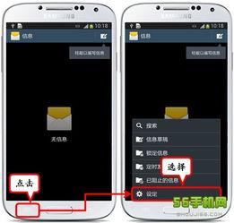 三星S4短信背景怎么改 短信背景怎么更换教程