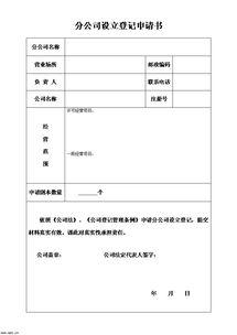 公司开设社会保险申请书范文