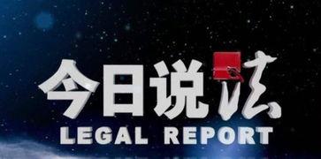 《小撒说法》是央视名牌栏目《今日说法》全新打造的一档特别节目.